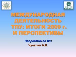 МЕЖДУНАРОДНАЯ  ДЕЯТЕЛЬНОСТЬ  ТПУ: ИТОГИ 200 9  г.    И ПЕРСПЕКТИВЫ