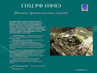ГНЦ РФ ИФВЭ  (Институт физики высоких энергий)