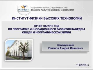 Институт физики высоких технологий