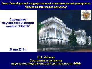 Санкт-Петербургский государственный политехнический университет Физико-механический факультет