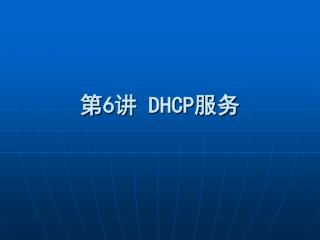 ? 6 ?  DHCP ??