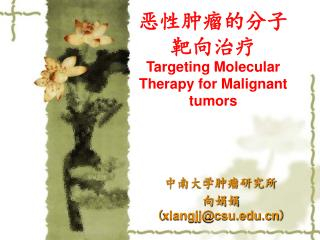 恶性肿瘤的分子靶向治疗 Targeting Molecular Therapy for Malignant tumors