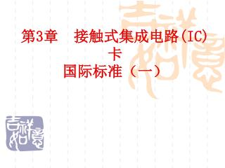 第 3 章  接触式集成电路 (IC) 卡 国际标准 (一)