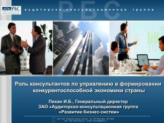Роль консультантов по управлению в формировании  конкурентоспособной экономики страны