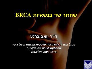 שחזור שד בנשאיות  BRCA