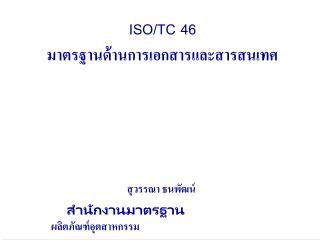 ISO/ TC 46 มาตรฐานด้านการเอกสารและสารสนเทศ
