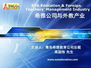 SYA Education & Foreign Teachers' Management Industry 希雅公司与外教产业 主讲人:青岛希雅教育公司总裁