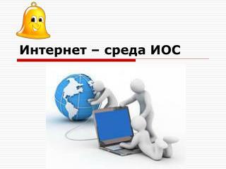 Интернет – среда ИОС