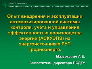 Филиал РУП «Гродноэнерго»