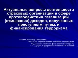 Баталов Александр Геннадьевич