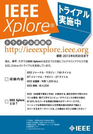 ご不明点・ご質問は IEEE 日本総代理店、 丸善までお気軽にお問い合わせください。 丸善株式会社 学術情報ソリューション事業部  企画開発センター e-support@maruzen.co.jp