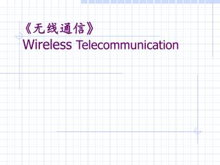 《 无线通信 》 Wireless  Telecommunication