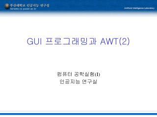 GUI  프로그래밍과  AWT(2)