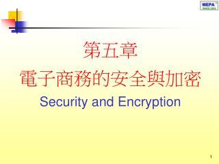 第五章  電子商務的安全與加密 Security and Encryption