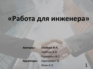 «Работа для инженера»