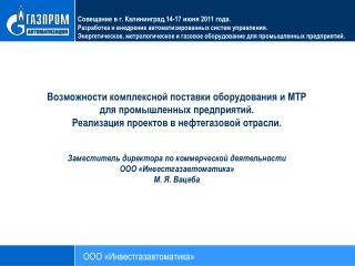 Возможности комплексной поставки оборудования и МТР  для промышленных предприятий.