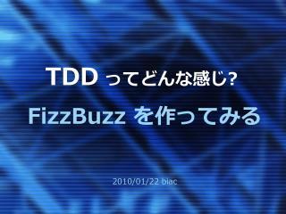 TDD ってどんな感じ ?