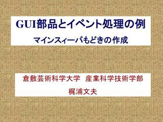 GUI 部品とイベント処理の例 マインスィーパもどきの作成