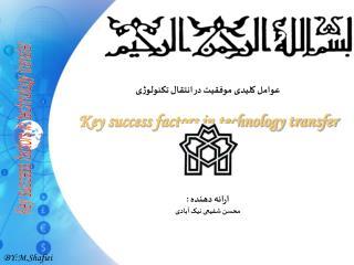 عوامل کلیدی موفقیت در انتقال تکنولوژی Key success factors in technology transfer ارائه دهنده :