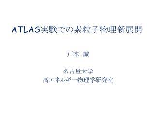 ATLAS 実験での素粒子物理新展開