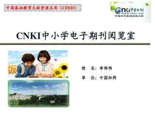 CNKI 中小学电子期刊阅览室