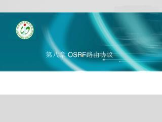 第八章  OSPF 路由协议
