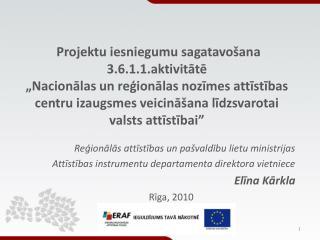 Reģionālās attīstības un pašvaldību lietu ministrijas