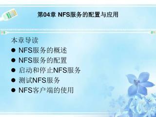 第 04 章  NFS 服务的配置与应用