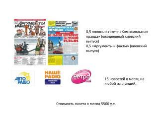 0, 5  полосы в газете «Комсомольская правда»  ( ежедневный киевский выпуск)