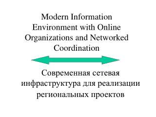 Современная сетевая инфраструктура для реализации региональных проектов