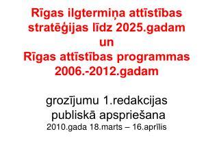 Rīgas pilsētas attīstības plānošana