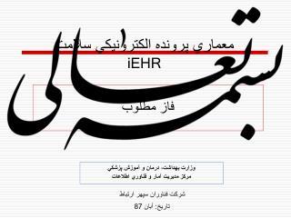 معماري پرونده الكترونيكي سلامت iEHR