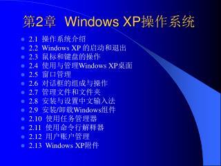 第 2 章   Windows XP 操作系统