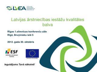 Latvijas  ārstniecības iestāžu kvalitātes balva