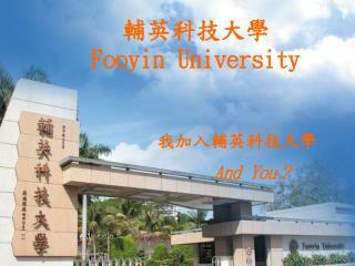 輔英科技大學 Fooyin University