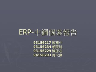 ERP- 中鋼個案報告