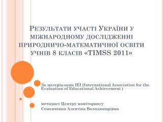 За матеріалами  IEI (International Association for the Evaluation of Educational Achievement )