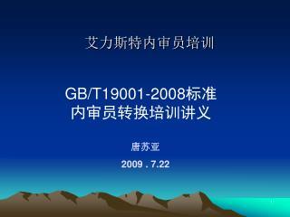 唐苏亚 2009 . 7.22