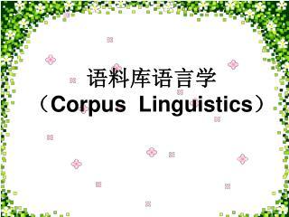 语料库语言学 ( Corpus  Linguistics )