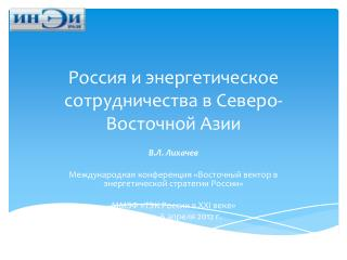 Россия и энергетическое сотрудничества в Северо-Восточной Азии