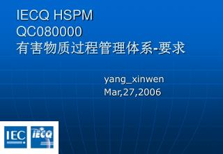 IECQ HSPM  QC080000 ?????????? - ??