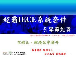 超霸 IECE 系統套件 引擎節能器