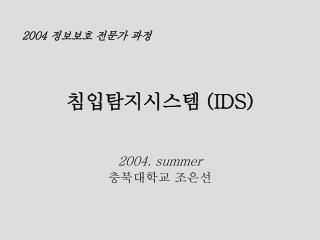 침입탐지시스템  (IDS)