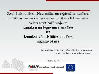 Reģionālās attīstības un pašvaldību lietu ministrijas Attīstības instrumentu departaments