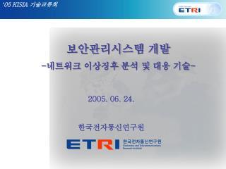 보안관리시스템 개발 - 네트워크 이상징후 분석 및 대응 기술 -