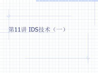 第11讲  IDS 技术(一 )