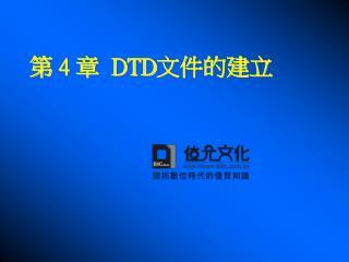 第 4 章   DTD 文件的建立