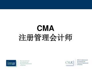 CMA 注册管理会计师