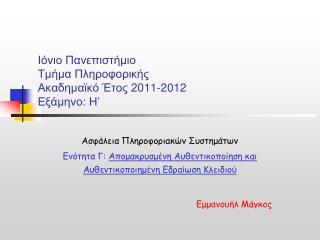 Ιόνιο Πανεπιστήμιο Τμήμα Πληροφορικής Ακαδημαϊκό Έτος 20 11 -20 12 Εξάμηνο: Η'