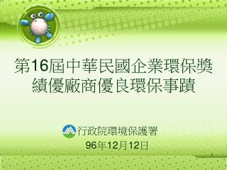 第 16 屆中華民國企業環保獎 績優廠商優良環保事蹟